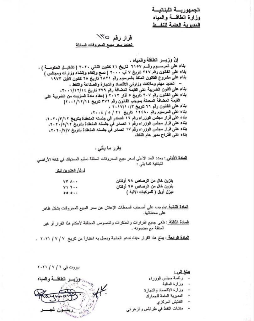 أسعار الوقود في لبنان