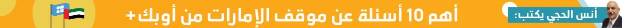 مقال - أهم 10 أسئلة عن موقف الإمارات من أوبك+