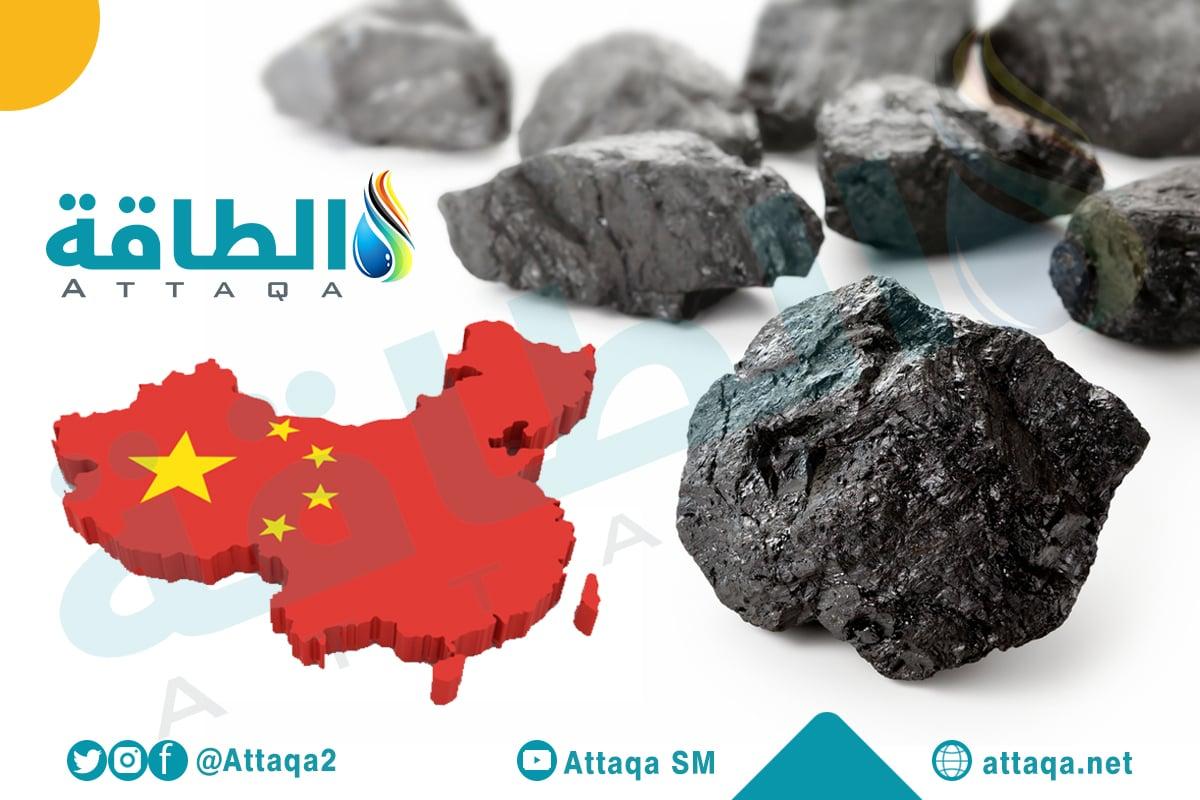 الفحم في الصين