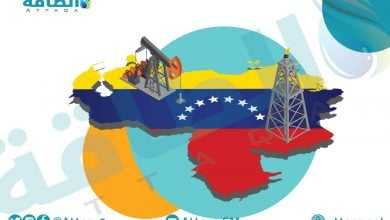 Photo of فنزويلا.. الشركات العالمية تواصل التخارج من قطاع النفط والغاز