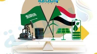 Photo of السعودية تدعم الاستثمار بمشروعات النفط والطاقة في السودان
