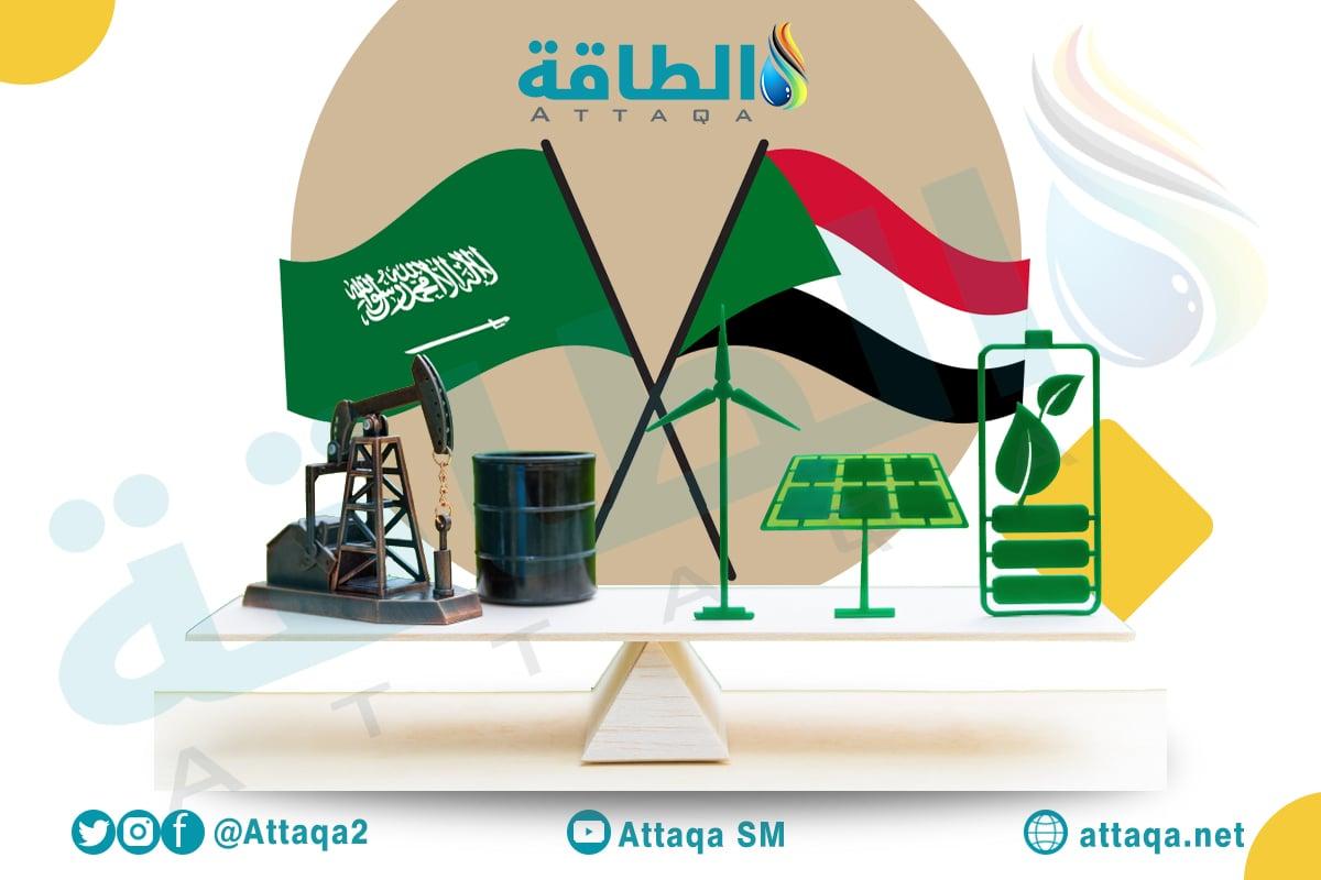 مشروعات النفط والطاقة بين السعودية والسودان