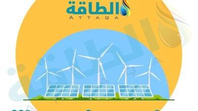 Photo of كوريا الجنوبية تتعاون مع كولومبيا بمجال الطاقة المتجددة
