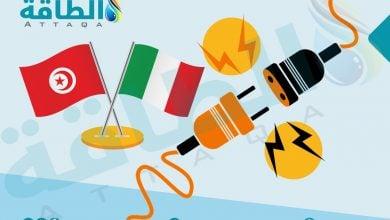Photo of خطوة جديدة في مشروع الربط الكهربائي البحري بين تونس وإيطاليا