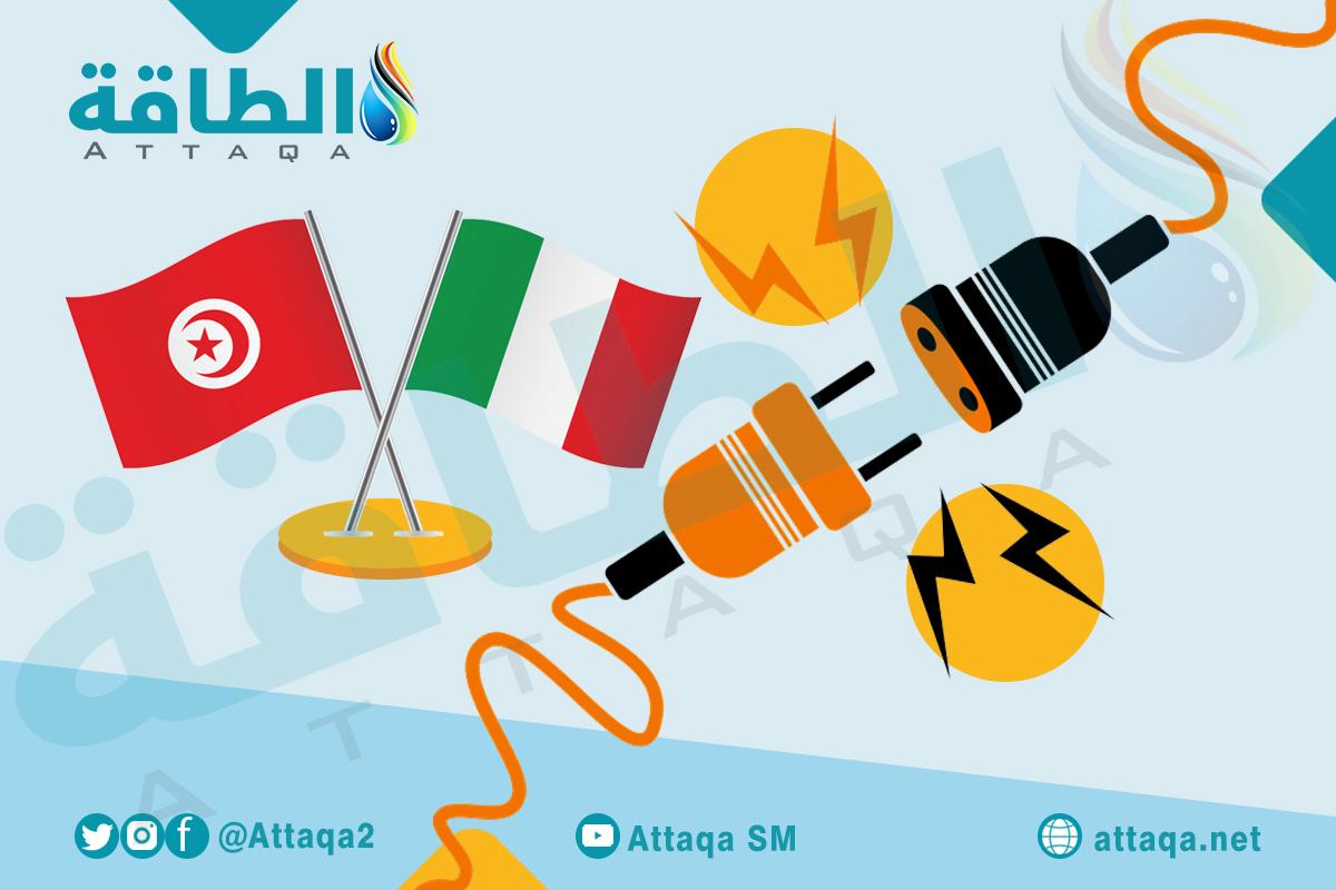 الربط الكهربائي بين تونس وإيطاليا