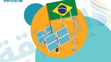 Photo of قطاع الطاقة الشمسية في البرازيل يشهد طفرة غير مسبوقة