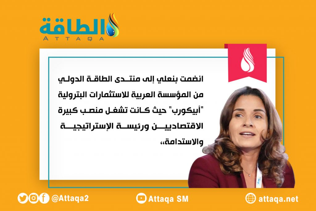 ليلى بنعلي - منتدى الطاقة الدولي - النفط