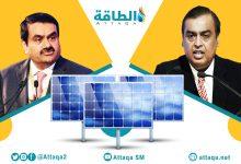 "Photo of صراع المليارديرات على الطاقة المتجددة.. هل تستفيد الهند من التنافس بين ""أمباني"" و""أداني""؟"