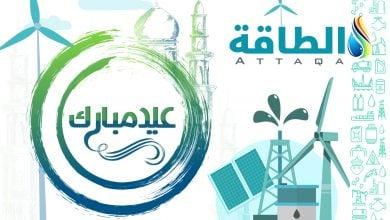 Photo of منصة الطاقة تهنّئ قرّاءها ومتابعيها بعيد الأضحى المبارك