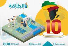 Photo of تعرف على أكبر 10 محطات لتوليد الطاقة الكهرومائية في أفريقيا