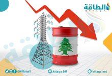 Photo of لبنان.. توقف محطات الكهرباء والمياه لنفاد الوقود