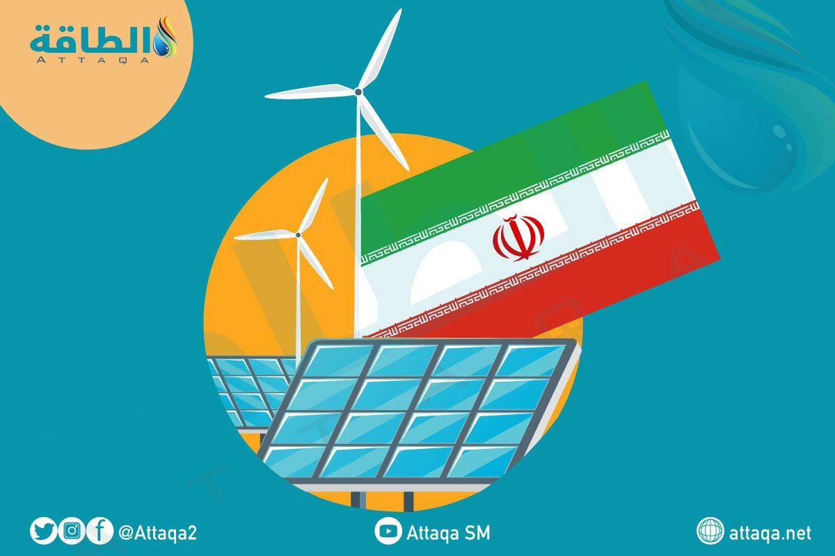 الطاقة المتجددة في إيران