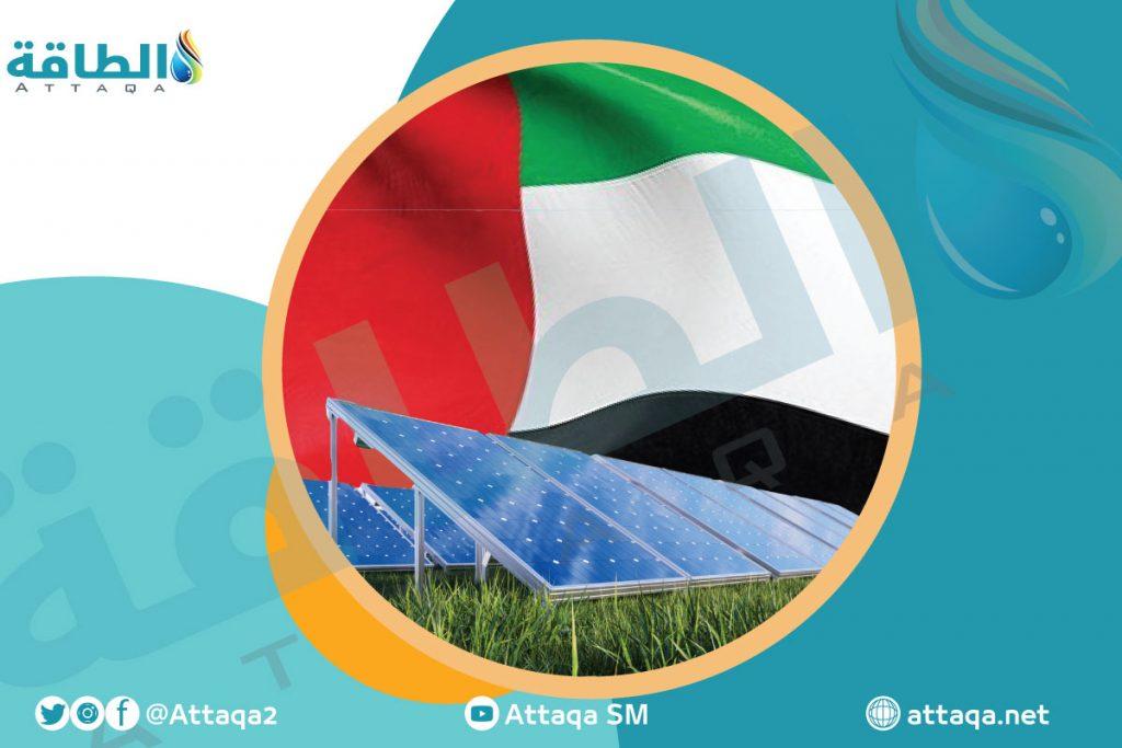 الطاقة المتجددة في الإمارات
