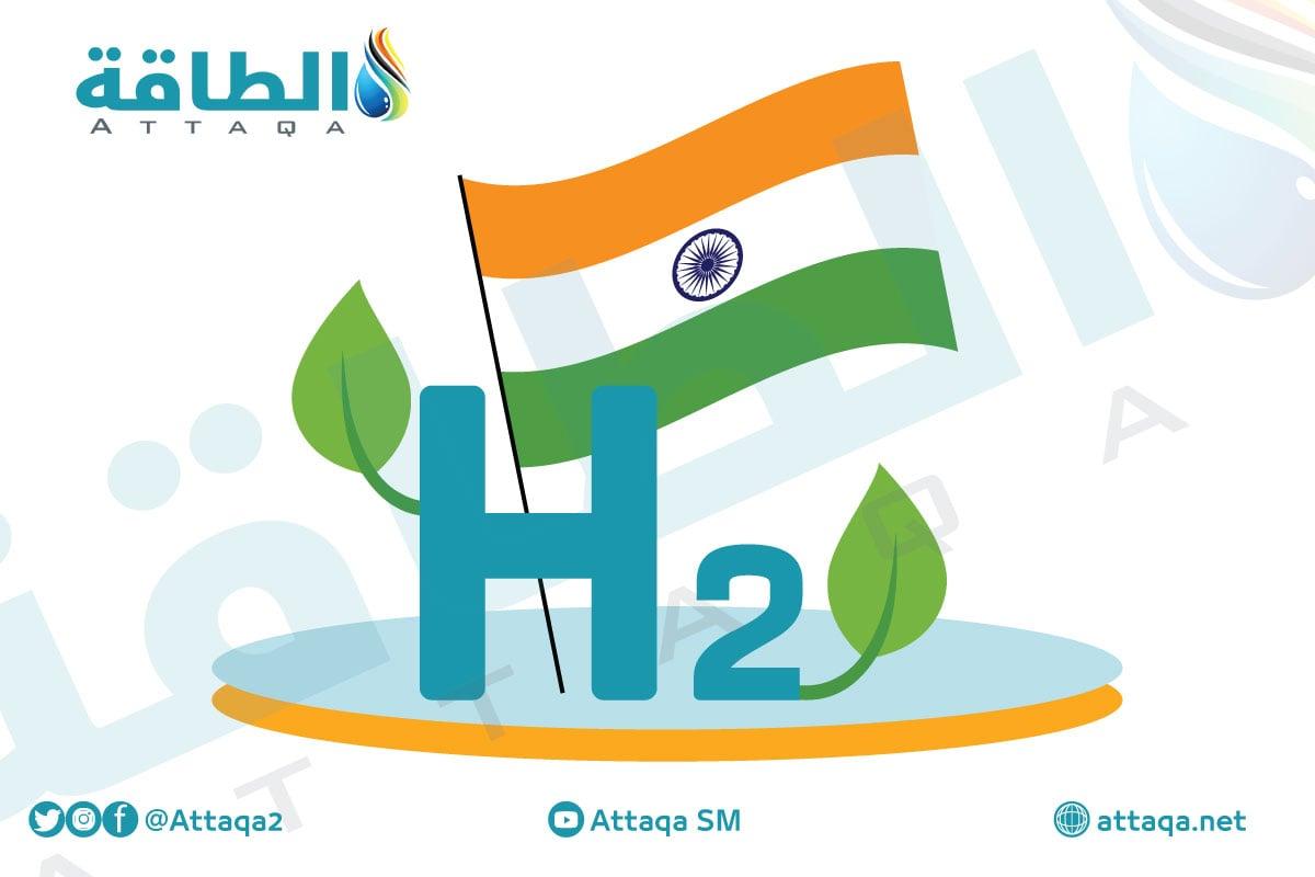 الهيدروجين الأخضر في الهند