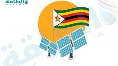 Photo of زيمبابوي في طريقها لتدشين 7 مشروعات طاقة شمسية