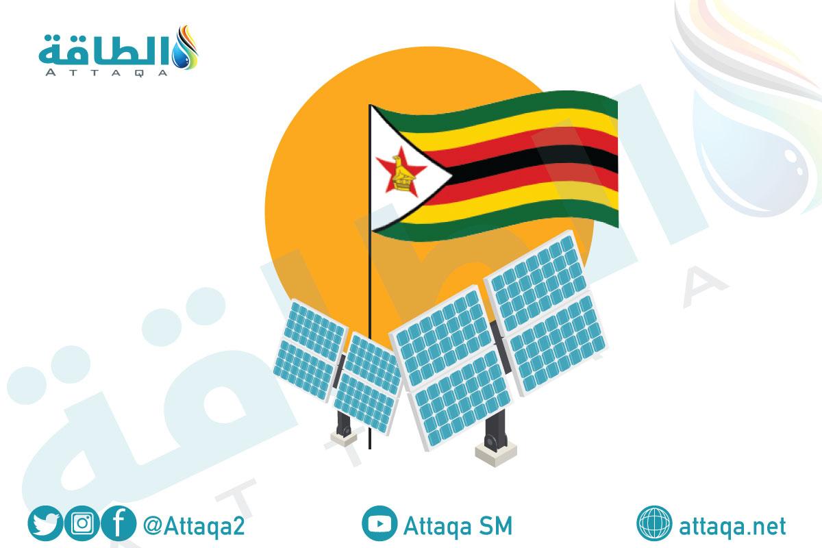 الطاقة الشمسية في زيمبابوي