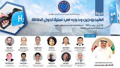 Photo of 8 جهات دولية تشارك في ندوة أوابك عن الهيدروجين
