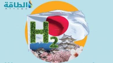 Photo of اليابان.. زيادة مرتقبة بموازنة الطاقة لدعم مشروعات الهيدروجين