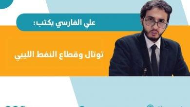 Photo of مقال - هل تحصل توتال على حصة هيس الأميركية في ليبيا؟