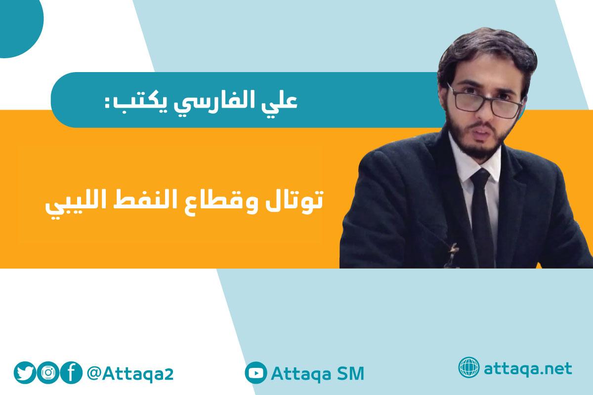 علي الفارسي - مشروعات توتال في ليبيا