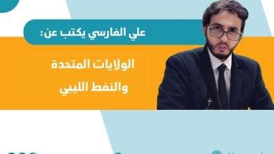 Photo of مقال - الولايات المتحدة شريك قوي لقطاع النفط الليبي