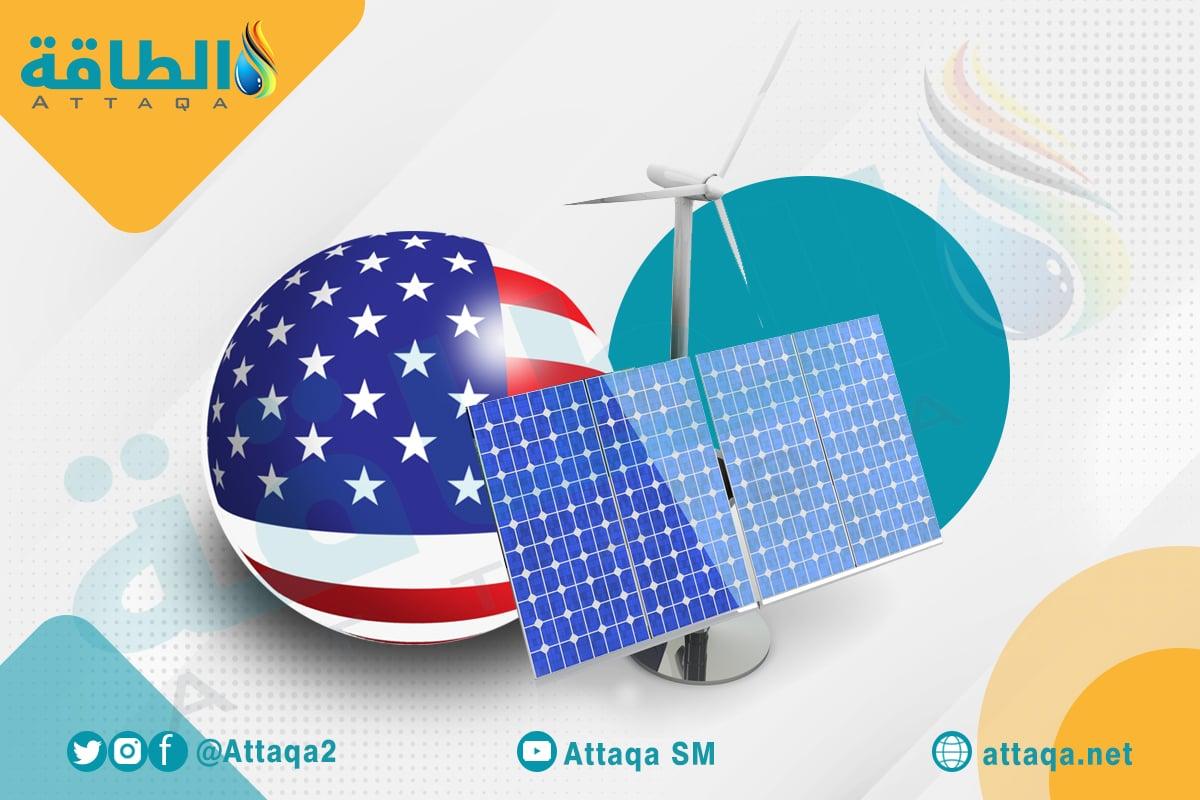 إدارة بايدن- الطاقة المتجددة