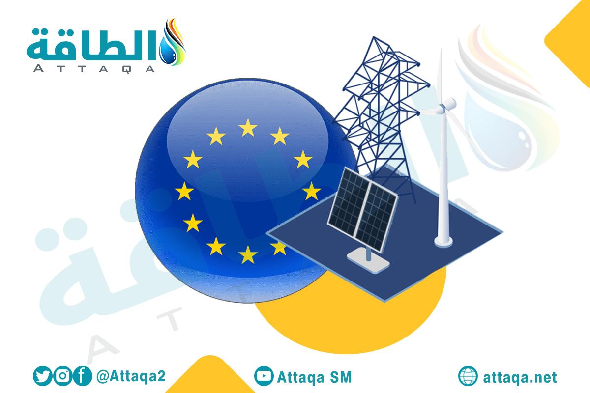 الطلب على الكهرباء في أوروبا