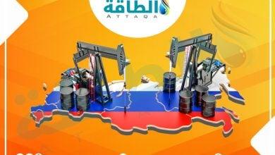 Photo of مشروعات فوستوك للنفط والغاز في روسيا تستقطب المستثمرين الأجانب