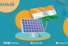 Photo of الطاقة الشمسية مفتاح الهند لتقليص الانبعاثات وتحقيق الحياد الكربوني