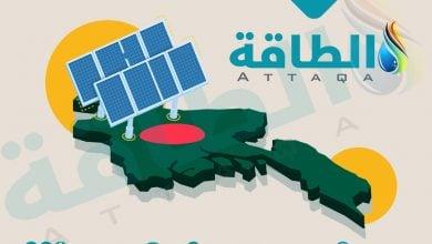 Photo of دراسة دولية تسلط الضوء على إمكانات الطاقة الشمسية في بنغلاديش