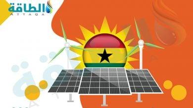 Photo of الغاز في غانا.. مصدر للطاقة النظيفة وجاذب للاستثمار الأجنبي (تقرير)