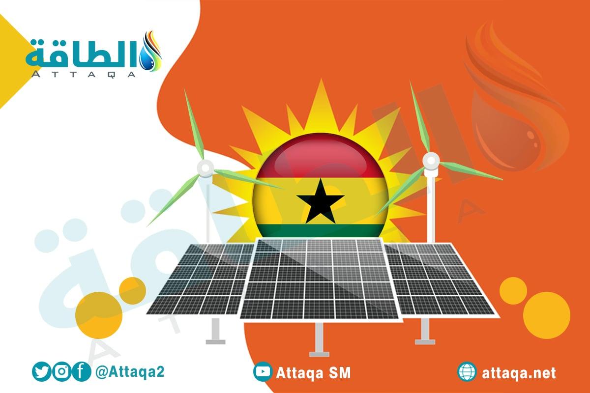 الطاقة المتجددة في غانا
