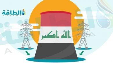 Photo of هل تحل الطاقة النووية أزمة الكهرباء في العراق؟