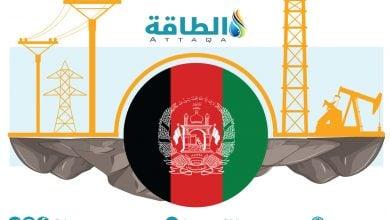 Photo of أفغانستان.. عقود من الضياع لموارد ضخمة من النفط والمعادن