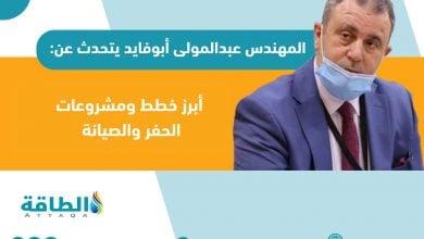 Photo of حوار - رئيس الشركة الليبية للحفر: شاركنا بقوة في استئناف وزيادة إنتاج النفط والغاز