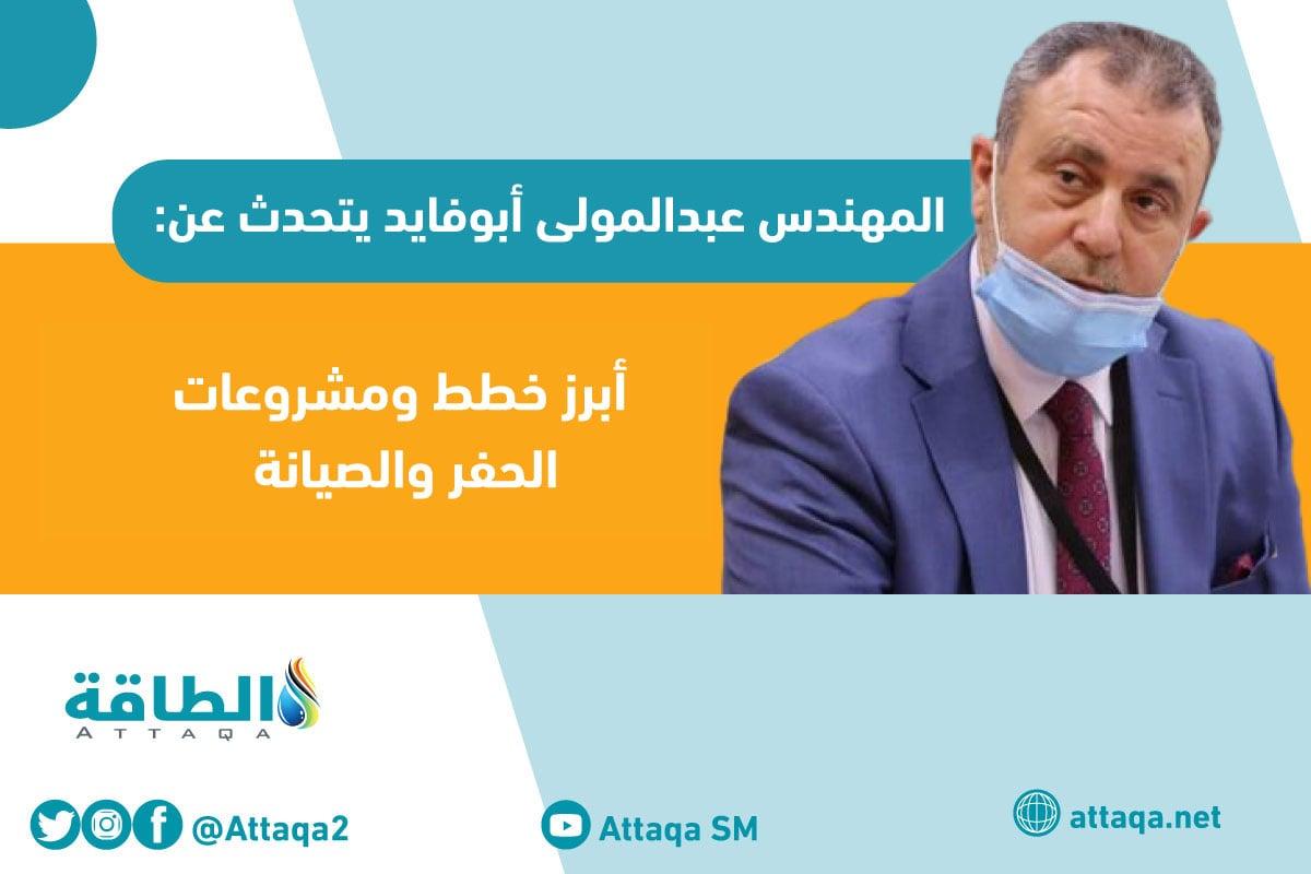 رئيس الشركة الليبية للحفر