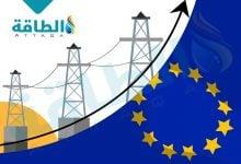 Photo of ربط شبكات الكهرباء.. أمل أوروبا في خفض تكاليف الطاقة (تقرير)