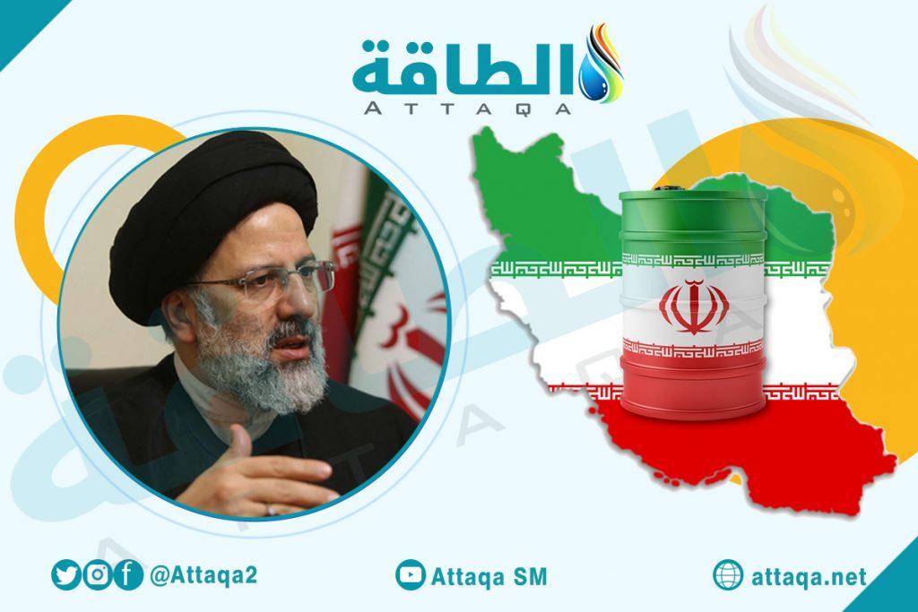 إيران- النفط الإيراني- الرئيس الإيراني