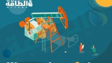 Photo of معيار جديد لضبط التزام شركات النفط والغاز بخفض الانبعاثات (تقرير)