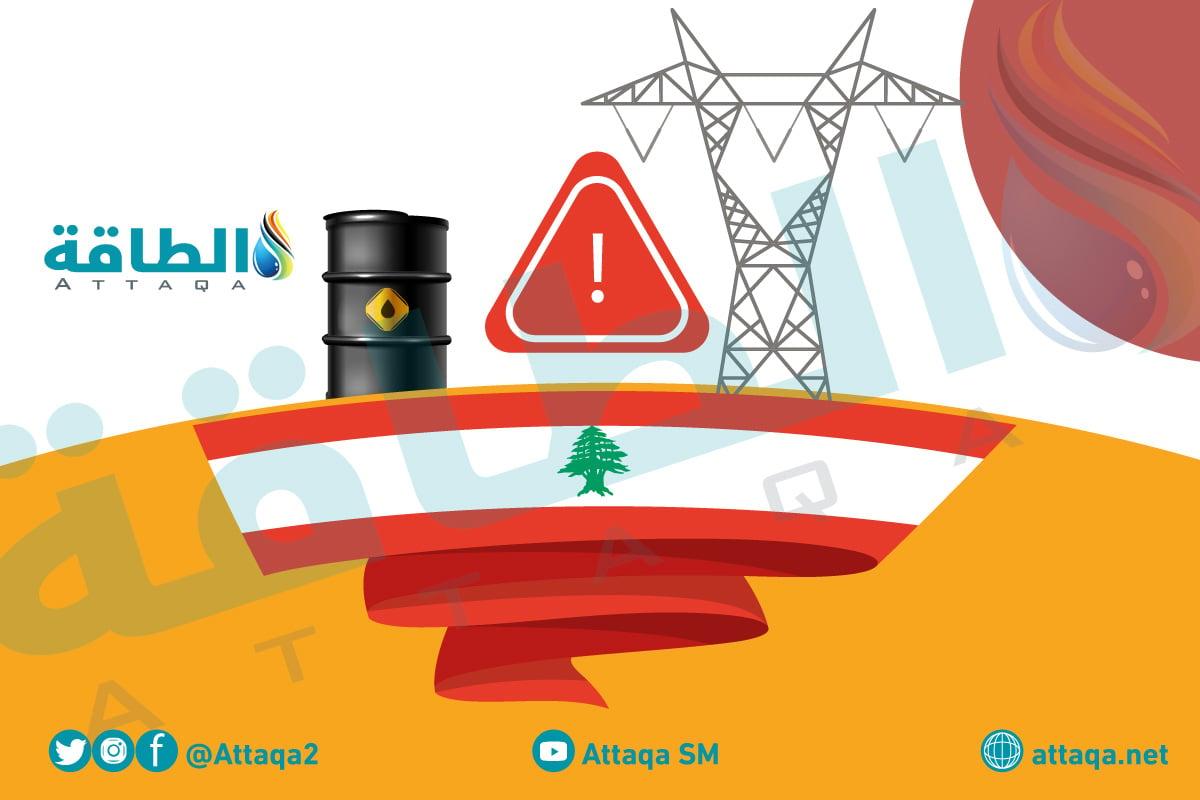 لبنان - قطاع الطاقة - النفط والغاز