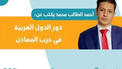Photo of مقال - هل تكون المعادن النادرة سببًا في حروب هذا القرن؟