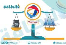 Photo of توتال تراهن على إنتاج النفط رغم اندفاعها نحو الطاقة المتجددة