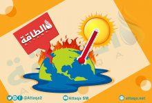 Photo of مطالب بـ3 إجراءات عاجلة للسيطرة على ارتفاع حرارة الأرض (تقرير)