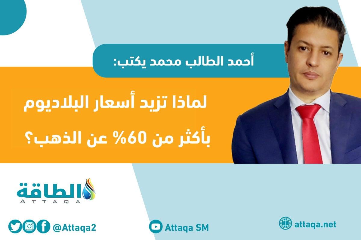 أسعار البلاديوم - مقالات أحمد الطالب محمد