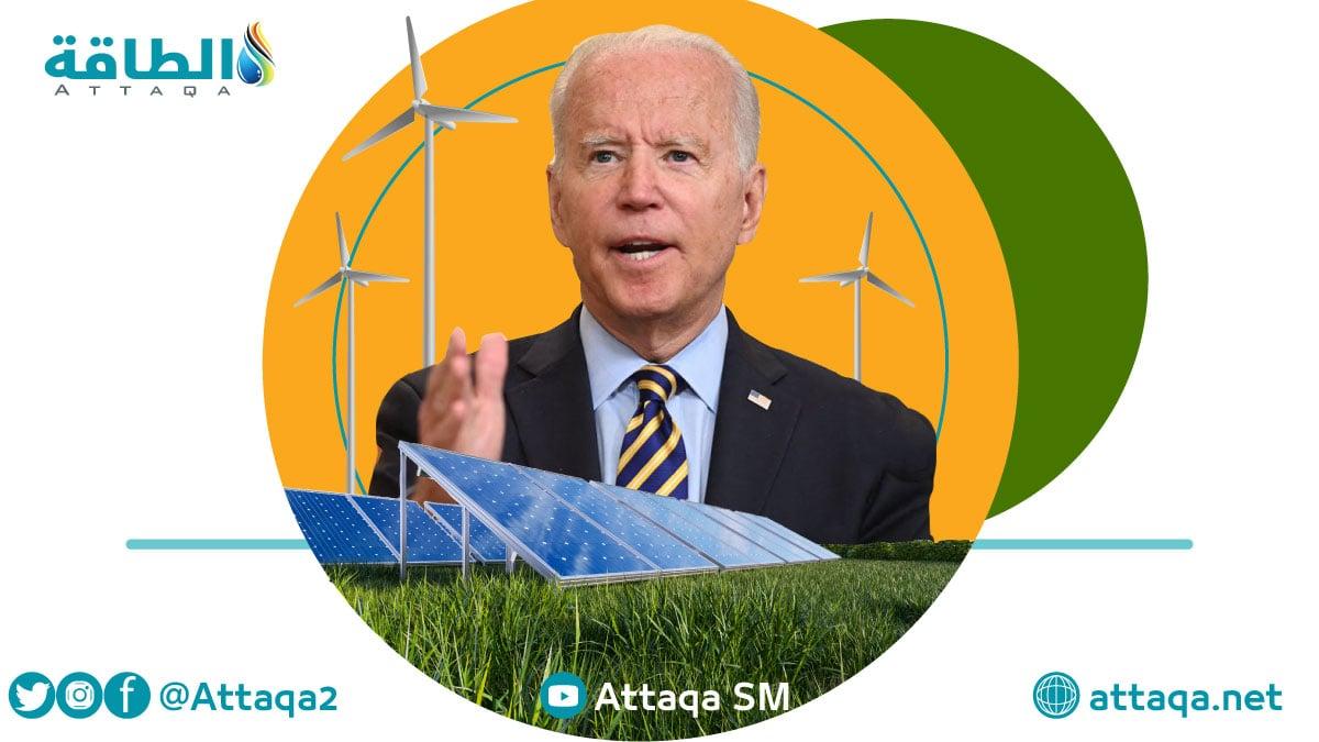 تحول الطاقة في أميركا - إدارة بايدن