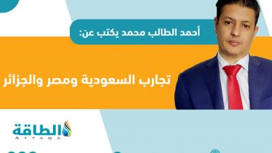 Photo of مقال - رهان الدول العربية والأفريقية المصدرة للنفط على التعدين