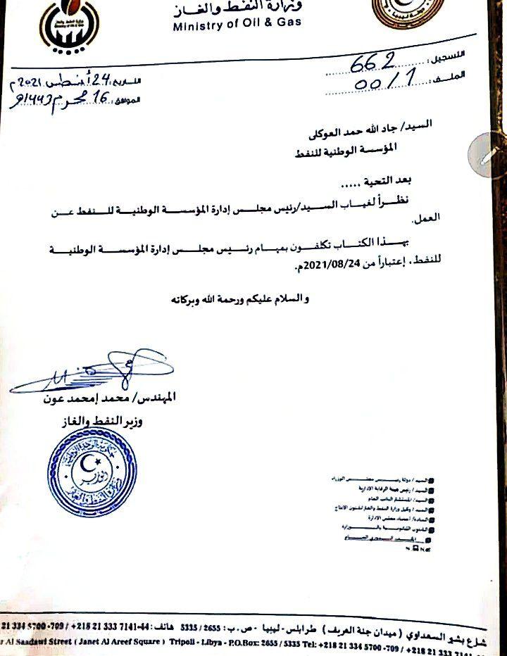 قطاع النفط الليبي