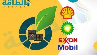 Photo of رغم رسائلها الخضراء.. إكسون موبيل وشل وبي بي تواصل استثمارات النفط