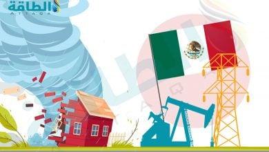Photo of المكسيك.. هل يؤثر إعصار غريس في إنتاج النفط أو توليد الكهرباء؟