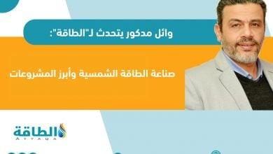 Photo of حوار - رئيس شركة صولا مصر: قيود حكومية وراء تحجيم مشروعات الطاقة الشمسية المنزلية